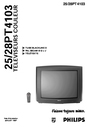 Philips 25/28PT4103 Manual